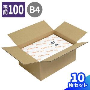 B4 200mm 宅配100 (0033) | ダンボール 段ボール ダンボール箱 段ボール箱梱包用 梱包資材 梱包材 梱包ざい 梱包 箱 宅配箱 宅配 引っ越し 引っ越しセット 引っ越し用 引越し ヤマト運輸 ボックス 1