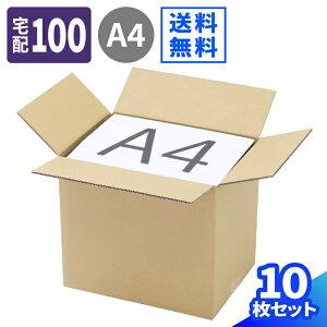 OS.3 宅配100 (0005) | ダンボール 段ボール ダンボール箱 段ボール箱梱包用 梱包資材 梱包材 梱包ざい 梱包 箱 宅配箱 宅配 引っ越し 引っ越しセット 引っ越し用 引越し ヤマト運輸 ボックス 100