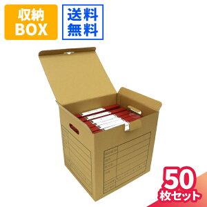 A4 B5 文書保存箱 印刷付き まとめ買い (5311) | ダンボール 段ボール ダンボール箱 段ボール箱 収納 引っ越し 引越し 書類整理 書籍 収納 収納箱 保管箱 保存箱