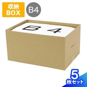 【送料無料】ダンボール 収納 ボックス B4 持ち手付き 380×270×190 【5枚】 | 収納ボックス ダンボール 段ボール クラフトボックス ダンボール箱 段ボール箱 収納 ボックス 書類 衣類 書籍 整理