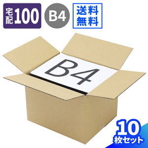 OS.5 宅配100 (0007) | ダンボール 段ボール ダンボール箱 段ボール箱梱包用 梱包資材 梱包材 梱包ざい 梱包 箱 宅配箱 宅配 引っ越し 引っ越しセット 引っ越し用 引越し ヤマト運輸 ボックス 100