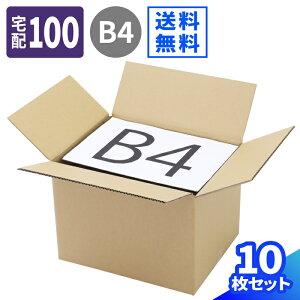 【送料無料】NO.8WA (0008)   ダンボール 段ボール ダンボール箱 段ボール箱梱包用 梱包資材 梱包材 梱包ざい 梱包 箱 宅配箱 宅配 引っ越し 引っ越しセット 引っ越し用 引越し ヤマト運輸 ボッ