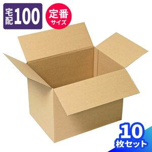 宅配100 (0093) | ダンボール 段ボール ダンボール箱 段ボール箱梱包用 梱包資材 梱包材 梱包ざい 梱包 箱 宅配箱 宅配 引っ越し 引っ越しセット 引っ越し用 引越し ヤマト運輸 ボックス 100サイ