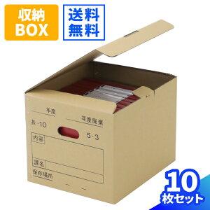 文書保存箱 (0010) | 収納ボックス ダンボール 段ボール ダンボール箱 段ボール箱 収納 引越し ひっこし おしゃれ ボックス 収納ケース ケース 書類 保管 箱 蓋つき