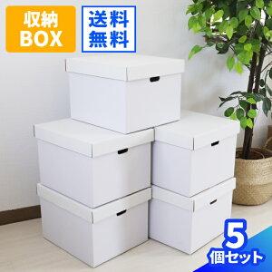 【送料無料】エコバンカーケース 白 380×330×260 【5枚】 | 収納ボックス ダンボール 段ボール クラフトボックス ダンボール箱 段ボール箱 収納 引越し おしゃれ ボックス フタ付き 書類 衣類