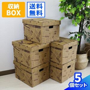 【送料無料】デコバンカーケース クラフト 英字新聞柄 【5枚】 | 収納ボックス ダンボール かわいい 段ボール 箱 クラフトケース ダンボール箱 段ボール箱 収納 引越し ひっこし デザイン お
