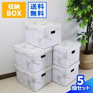 【送料無料】デコバンカーケース 白 英字新聞柄 【5枚】 | 収納ボックス ダンボール かわいい 段ボール 箱 クラフトケース ダンボール箱 段ボール箱 収納 引越し ひっこし デザイン おしゃれ