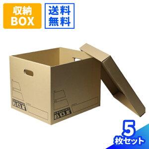 マネージングボックス (0340) | 収納ボックス ダンボール 段ボール クラフトボックス ダンボール箱 段ボール箱 収納 引越し ひっこし おしゃれ ボックス 収納ケース ケース ふた付き 書類 衣類