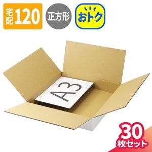 薄型 ダンボール 正方形 白 520×520×100 【30枚】 | ダンボール 120サイズ 段ボール 120 段ボール箱 梱包用 梱包資材 梱包材 梱包 宅配120 箱 宅配箱 宅配 引っ越し 引越し ヤマト運輸 正方形 収納