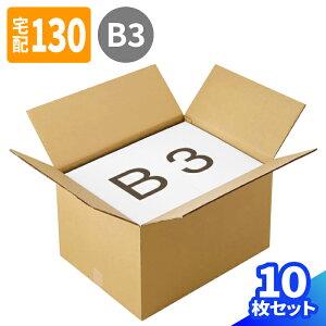 NO.3K (0016) | ダンボール 段ボール ダンボール箱 段ボール箱梱包用 梱包資材 梱包材 梱包ざい 梱包 箱 宅配箱 宅配 引っ越し 引っ越しセット 引っ越し用 引越し ヤマト運輸 ボックス 収納 大型