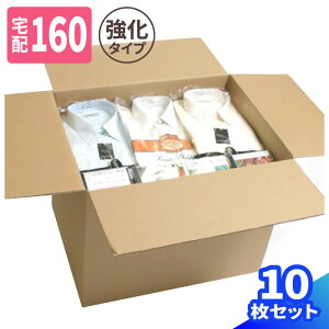 NO.10D (0023) | 160サイズ 宅配160 ダンボール 段ボール ダンボール箱 引越し 大きい