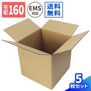 宅配160サイズ EMS対応 国際郵便 (0332) | ダンボール 160サイズ 段ボール 160 ダンボール箱 段ボール箱梱包用 梱包資材 梱包材 梱包ざい 梱包 箱 宅配箱 宅配 引っ越し 引っ越しセット 引っ越し用