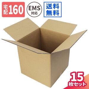 宅配160サイズ EMS対応 まとめ買い (5332) | ダンボール 段ボール ダンボール箱 段ボール箱梱包用 梱包資材 梱包材 梱包ざい 梱包 箱 宅配箱 宅配 引っ越し 引っ越しセット 引っ越し用 引越し ヤ
