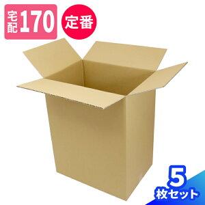 宅配170サイズ 定番 ゆうパック最大 深さ700mm 5枚 | ダンボール 170サイズ 段ボール 170 ダンボール箱 段ボール箱 梱包用 梱包資材 梱包材 梱包 ゆうパック 箱 宅配箱 宅配 引越し ボックス 大型