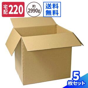 超特大 (0050) | ダンボール 段ボール ダンボール箱 段ボール箱梱包用 梱包資材 梱包材 梱包ざい 梱包 箱 宅配箱 宅配 引っ越し 引っ越しセット 引っ越し用 引越し ヤマト運輸 ボックス 160サイ