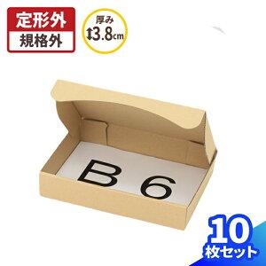 定形外郵便用 B6 規格外サイズ 187×133×35 【10枚】 | ダンボール 段ボール ダンボール箱 段ボール箱 梱包 梱包資材 梱包材 梱包箱 宅配 B6 b6ヤマト運輸 アクセサリー 小型 小さい 薄型 薄いメー