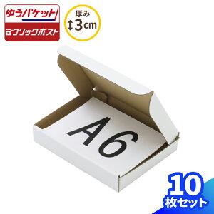ゆうパケット MAX40 A6 158×115×27 【10枚】 | ダンボール 段ボール ダンボール箱 段ボール箱 ゆうパケット 箱 クリックポスト ゆうメール 定形外 梱包 梱包用 梱包資材 梱包材 A6 小型 小さい アク
