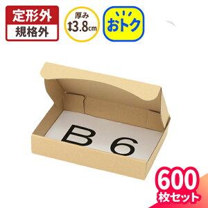 定形外郵便用 B6 規格外サイズ 187×133×35 まとめ買い 【600枚】 | ダンボール 段ボール ダンボール箱 段ボール箱 梱包 梱包資材 梱包材 梱包箱 宅配 B6 b6ヤマト運輸 アクセサリー 小物 小型 小さ