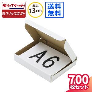 ゆうパケット MAX40 A6 158×115×27 まとめ買い 【700枚】 | ダンボール 段ボール ダンボール箱 段ボール箱 ゆうパケット 箱 クリックポスト ゆうメール 定形外 梱包 梱包用 梱包資材 A6 小型 小さい