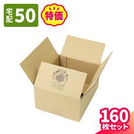 広告入 宅配50 212×172×102 (2050) | ダンボール 60サイズ 梱包用 段ボール 50 ダンボール箱 段ボール箱 梱包 梱包資材 梱包材 梱包 箱 宅配 ヤマト運輸 小さい 小型 小型ダンボール 50サイズ まとめ買い