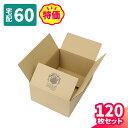 【着後レビューで次回使えるクーポンGET】広告入 宅配60ダンボール箱 (2051) 60サイズ 264×194×114 B5 茶 120枚 | …