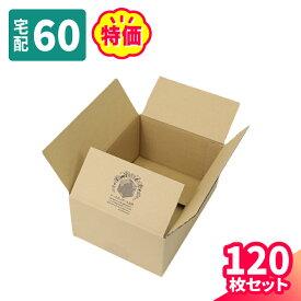 【着後レビューで次回使えるクーポンGET】広告入 宅配60ダンボール箱 (2051) 60サイズ 264×194×114 B5 茶 120枚 | ダンボール 60サイズ 段ボール ダンボール箱 段ボール箱 箱 梱包 梱包資材 梱包材 宅配 小型 60 A5