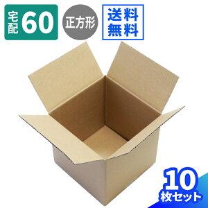 宅配60ダンボール箱 (0280) | ダンボール 段ボール ダンボール箱 段ボール箱 梱包用 梱包資材 梱包材 梱包ざい 梱包 箱 60サイズ 宅配60 正方形 立方体 200角