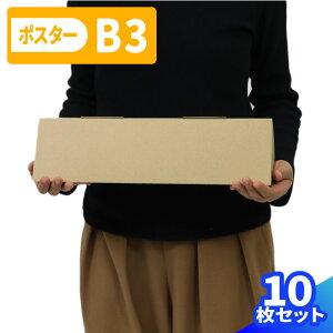 B3 三角ポスターケース 茶 (0374) | ダンボール 段ボール ダンボール箱 段ボール箱梱包用 梱包資材 梱包材 梱包ざい 梱包 箱 ポスター ポスターケース 図面 b3 60サイズ