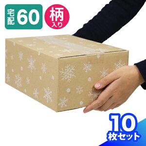 宅配60 デザイン ダンボール B5 264×194×114 【10枚】 雪の結晶   ダンボール 60サイズ かわいい 段ボール 箱 ダンボール箱 段ボール箱 梱包用 梱包資材 梱包材 梱包 宅配箱 宅配 引っ越し 引越し