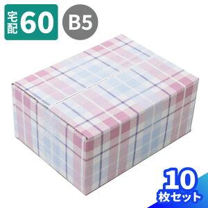 宅配60 デザイン ダンボール チェック ピンク ブルー 264×194×114 【10枚】 | ダンボール 60サイズ かわいい 段ボール 箱 ダンボール箱 段ボール箱 梱包資材 宅配 ボックス ギフトボックス B5 チェ
