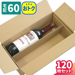 ワイン 2本 60サイズ 120枚 まとめ買い(5100) | ダンボール 段ボール ダンボール箱 段ボール箱梱包用 梱包資材 梱包材 梱包ざい 梱包 箱 宅配箱 宅配 引っ越し 引っ越しセット 引っ越し用 引越し
