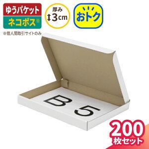ネコポス 箱 3cm B5 白 267×192×26 【200枚】 | ダンボール 60サイズ 段ボール ダンボール箱 段ボール箱 フリマサイト用 ネコポス ゆうパケット 箱 クリックポスト 梱包資材 B5 メール便 薄型 小型