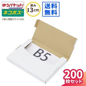 B5 ネコポス 3cm 新規格 表白 270×195×25 まとめ買い 【200枚】 | ダンボール 60サイズ 段ボール ダンボール箱 段ボール箱 ネコポス 箱 3cm ゆうパケット クリックポスト ゆうメール 梱包 梱包資材