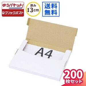 【送料無料】A4 ゆうパケット 厚さ3cm 白 319×227×25 【200枚】 | ダンボール 60サイズ 段ボール ダンボール箱 段ボール箱 ゆうパケット 箱 クリックポスト ゆうメール 梱包 梱包資材 A4 メール便