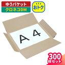 クロネコDM便対応 厚さ1cm 327×235×6 まとめ買い 【300枚】 | ダンボール 段ボール ダンボール箱 段ボール箱 クロネ…