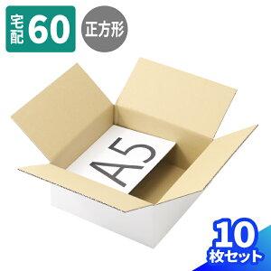 宅配60サイズ ダンボール箱 正方形 白 230×230×100 【10枚】 | ダンボール 60サイズ 段ボール 60 段ボール箱 梱包用 梱包資材 梱包材 梱包 箱 宅配箱 宅配 引っ越し 引越し ヤマト運輸 正方形 小物