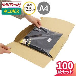 【送料無料】ゆうパケット ネコポス 箱 A4 厚さ2.5cm 307×219×21 【100枚】 | ゆうパケット ダンボール 段ボール ダンボール箱 段ボール箱 ゆうパケット 箱 ネコポス クリックポスト 定形外 梱包