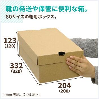 (169)激安シューズボックス10箱セット(内寸320×200×120)