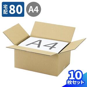 A4 150mm 宅配80 (0026) | ダンボール 段ボール ダンボール箱 段ボール箱梱包用 梱包資材 梱包材 梱包ざい 梱包 箱 宅配箱 宅配 引っ越し 引っ越しセット 引っ越し用 引越し ヤマト運輸 ボックス