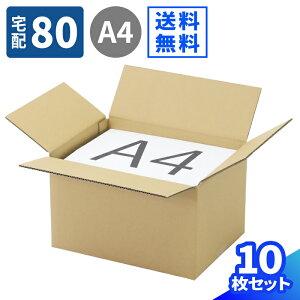 A4 190mm 宅配80 (0027) | ダンボール 段ボール ダンボール箱 段ボール箱梱包用 梱包資材 梱包材 梱包ざい 梱包 箱 宅配箱 宅配 引っ越し 引っ越しセット 引っ越し用 引越し ヤマト運輸 ボックス