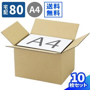 A4 200mm 宅配80 (0028) | ダンボール 段ボール ダンボール箱 段ボール箱梱包用 梱包資材 梱包材 梱包ざい 梱包 箱 宅配箱 宅配 引っ越し 引っ越しセット 引っ越し用 引越し ヤマト運輸 ボックス