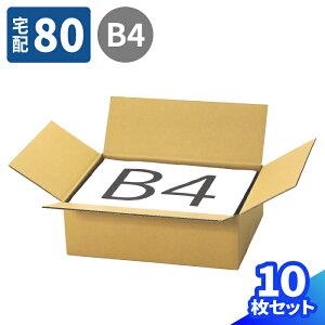 B4 120mm 宅配80 (0030) | ダンボール 段ボール ダンボール箱 段ボール箱梱包用 梱包資材 梱包材 梱包ざい 梱包 箱 宅配箱 宅配 引っ越し 引っ越しセット 引っ越し用 引越し ヤマト運輸 ボックス