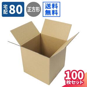 宅配80サイズ 立方体ダンボール箱 まとめ買い (5333) | ダンボール 段ボール ダンボール箱 段ボール箱梱包用 梱包資材 梱包材 梱包ざい 梱包 箱 宅配箱 宅配 引っ越し 引っ越しセット 引っ越し