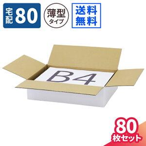 宅配80サイズ 白 ダンボール 浅型 B4サイズ対応 まとめ買い 400×270×100 【80枚】 (5692) | ダンボール 80サイズ 段ボール ダンボール箱 段ボール箱 梱包資材 梱包材 梱包 箱 B4 宅配箱 宅配 引っ越し