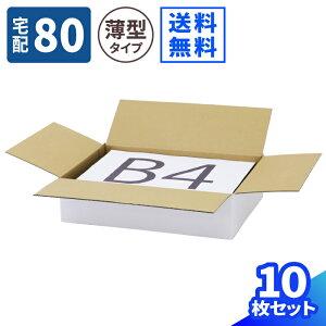 宅配80サイズ 白 ダンボール 浅型 B4サイズ対応 400×270×100 【10枚】 (0692) | ダンボール 80サイズ 段ボール ダンボール箱 段ボール箱 梱包資材 梱包材 梱包 箱 B4 宅配箱 宅配 引っ越し 引越し ヤ