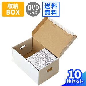DVD 収納ボックス 白 305×193×141 【10枚】 | ダンボール 70サイズ 段ボール DVD収納 DVD 梱包材 梱包 宅配箱 宅配 引っ越し ヤマト運輸 ボックス 収納 書籍 B6判 80サイズ (0744)