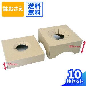 ダンボール製鉢おさえ 10枚セット (0078) | 高さ2段階 直径3段階に調節可能 段ボール製鉢押さえ 264×264×(高さ65・120)(直径:30・190・225)【宅配フラワーBOX用(鉢おさえ)】