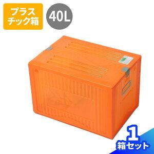 リスボックス オレンジ (1340) | 収納ボックス コンテナボックス 収納 ボックス 箱 フタ付き 折り畳み 折りたたみ プラスチック おもちゃ 引越し 大容量