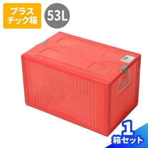 リスボックス レッド 赤 (1343) | 収納ボックス コンテナボックス 収納 ボックス 箱 フタ付き 折り畳み 折りたたみ プラスチック おもちゃ 引越し 大容量 片づけ 掃除