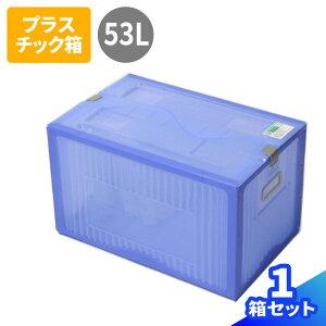 リスボックス 青 ブルー (1345) | 収納ボックス コンテナボックス 収納 ボックス 箱 フタ付き 折り畳み 折りたたみ プラスチック おもちゃ 引越し 大容量 大きい